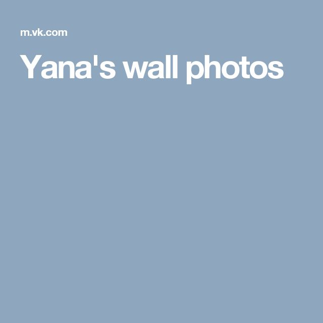Yana's wall photos