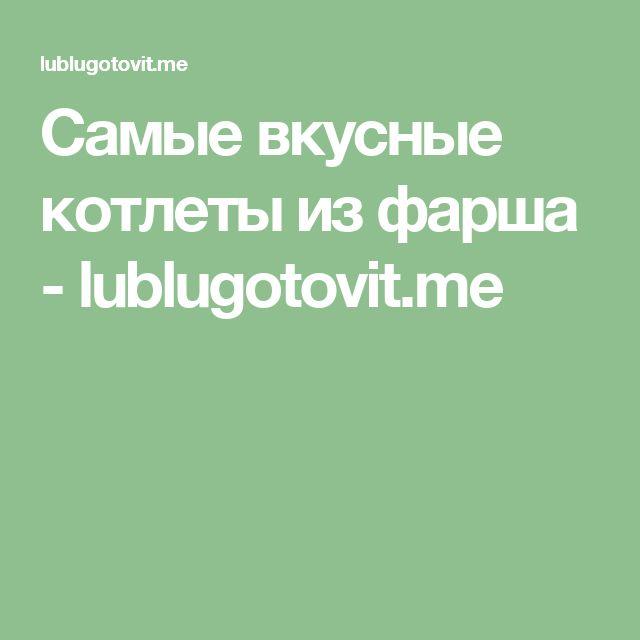 Самые вкусные котлеты из фарша - lublugotovit.me