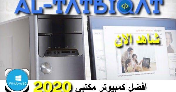 أفضل 5 أجهزة كمبيوتر مكتبي لسنة 2020 مرحبا متابعيموقع منبع التطبيقاتاليوم سنتكلم عنأفضل 5 أجهزة كمبيوتر مكتبي لسنة 2020 In 2020 Electronic Products Phone Windows 10