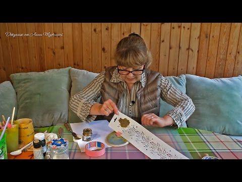 """Видео мастер-класс по декупажу """"Работа с трафаретами и рельефоной пастой"""" - YouTube"""