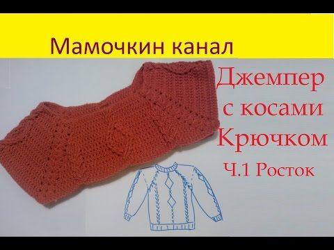 1 Джемпер крючком с косами, ромбами Росток Crochet sweater - YouTube