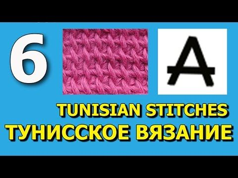 Tunisian Crochet Lesson 6 - Modified Simple Stitch (Russian with English subtitles... Deb)