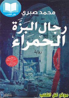 رواية أصحاب البزة الحمراء http://www.all2books.com/2017/02/download-the-books-mens-blazers-sale-pdf.html