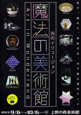 「魔法の美術館 光のイリュージョン」上野で開催! | 弐代目・青い日記帳