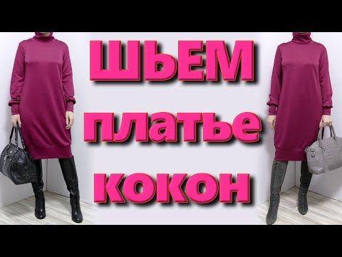 (5) Как сшить платье кокон? Платье баллон на любую фигуру без выкройки - | Идеи для шитья | Постила