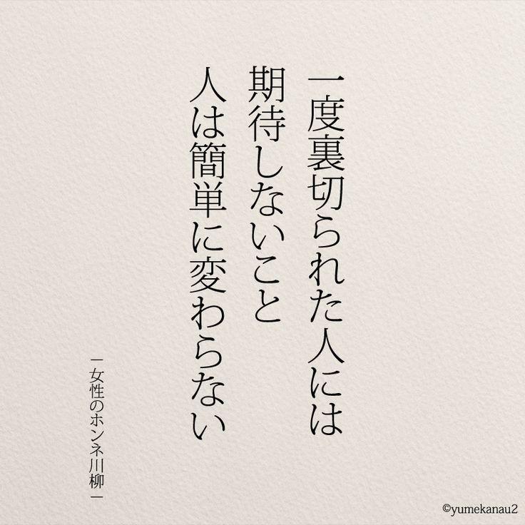 期待しないことの画像 | 女性のホンネ川柳 オフィシャルブログ「キミのままでいい」Powered by Ameba