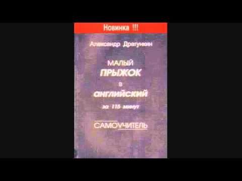 Драгункин А Н — 1 Малый прыжок в английский за 115 минут {аудиокурс} - YouTube
