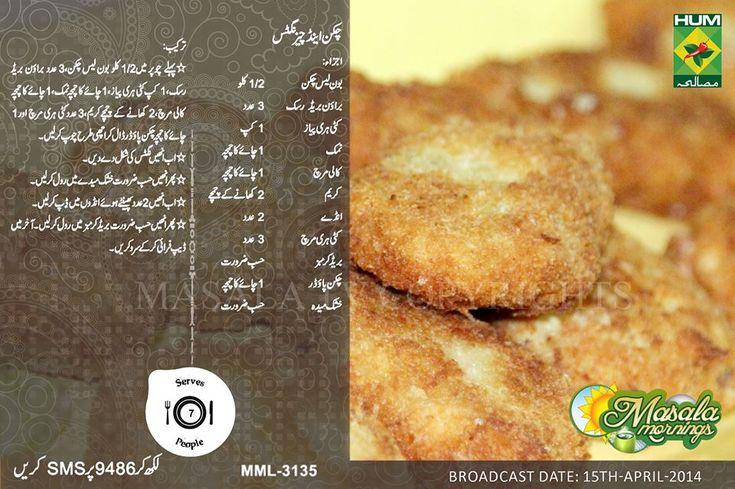 Chicken and Cheese Nuggets  #Recipe by #ShireenAnwar in #MasalaMorning show on #MasalaTV