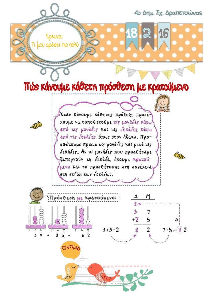 Λύνω κι αυτές. Γράφω τις προσθέσεις κάθετα και τις λύνω, όπως έχουμε μάθει. 35 + 8 = 46 + 17 = 29 + 56 = 29 + 25 = 33 + 9 = 54 + 18 = 67 + 16 = 18 + 7 = 19 + 7…