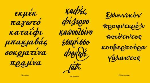 typografeio: Στέλλα πρότζεκτ «Συμβαίνει στη Μυλλέρου»