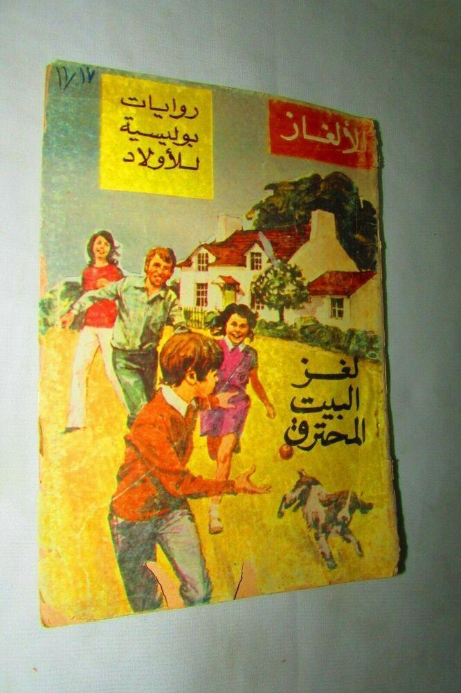 Vintage Book Arabic الالغاز لغز البيت المخترق Vintage Book Antiques Art