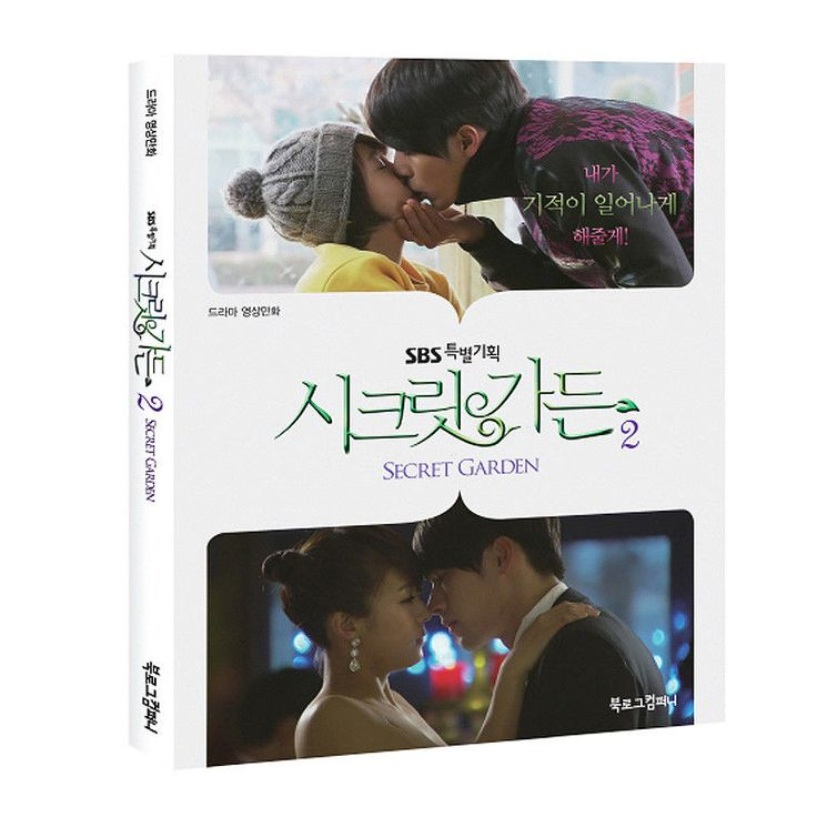 Secret Garden Original Photo Cartoon Book #2 K-Drama Hyun Bin Ha Ji Won /시크릿 가든