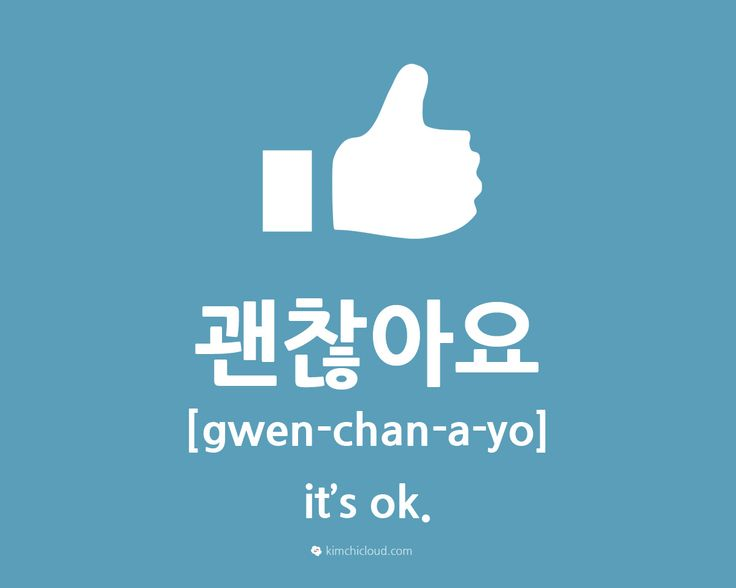 """In this lesson, we will learn how to say """"okay"""" in Korean. There are a few ways to do this depending on the situation and the person you're talking to."""