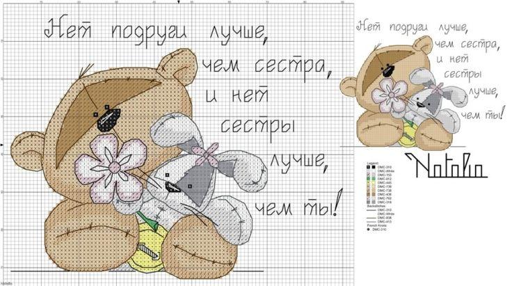 Весна, медвежонок поздравления схемы вышивки
