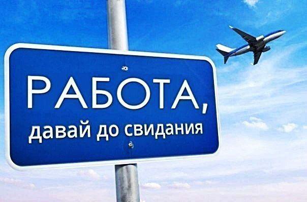 Пятница))   Ставь лайк, если улетаешь в отпуск завтра! ✈️✈️✈️ #прикол #юмор #работа #давайдосвидания