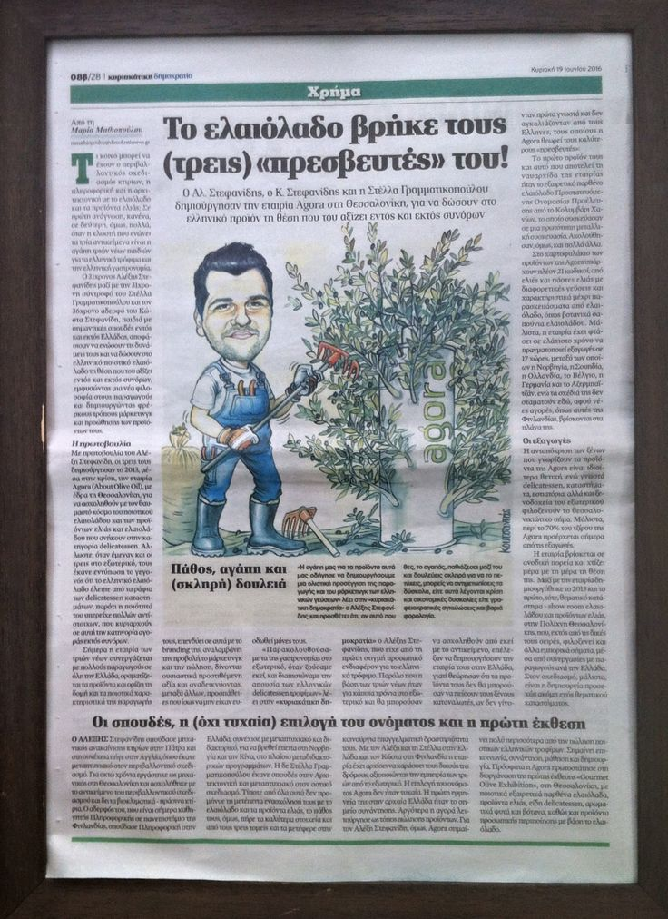 [New Press]: Dimokratia ‪#‎Newspaper‬ for agora! ‪#‎agora‬ ‪#‎aboutoliveoil‬