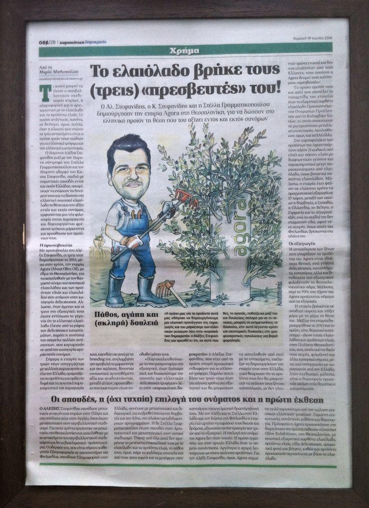[New Press]: Dimokratia #Newspaper for agora! #agora #aboutoliveoil