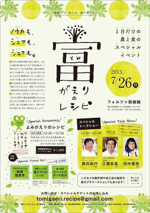 富山で開催される食のイベント『富がえりのレシピ』で【美味しい世界旅行】が本などの物販ブースやります。  『富がえりのレシピ』は昨年に引き続き2年目の参...