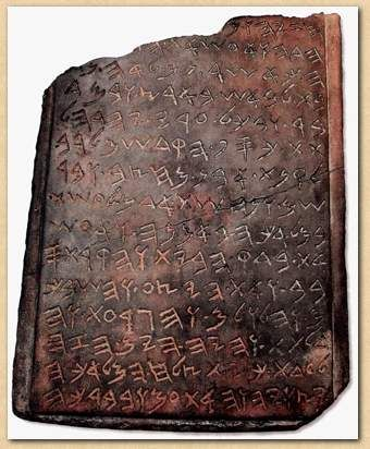 Recently, the press and media have been discussing another inscribed tablet that was discovered in the summer of 2000 at Jerusalem's Temple Mount.  Partially broken, the Arkosic Dead Sea sandstone tablet measures 31 x 24 x 7 cms, and carries 15 lines of text written in ancient Hebrew with elements of Aramaic and old Phoenician. It describes repairs to Solomon's Temple as ordered by Solomon's descendant, King Joash of Judah in the 9th century BC.
