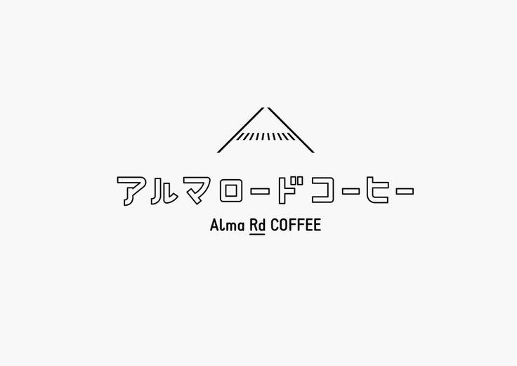 LOGOのデザイン|アルマロードコーヒー