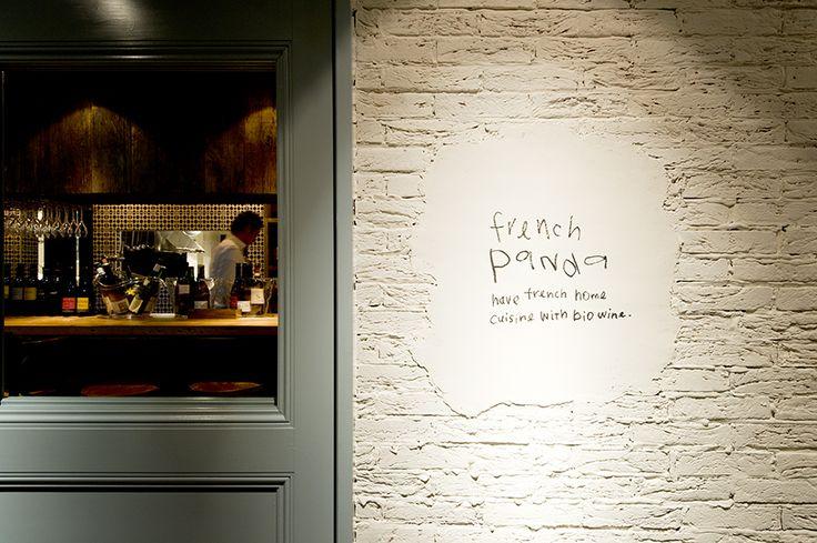 french panda - mangekyo|インテリアデザイン事務所|店舗デザイン・住宅リノベーション|北海道・東京