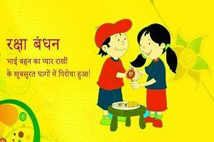 Happy Raksha Bandhan Status Collection in Hindi