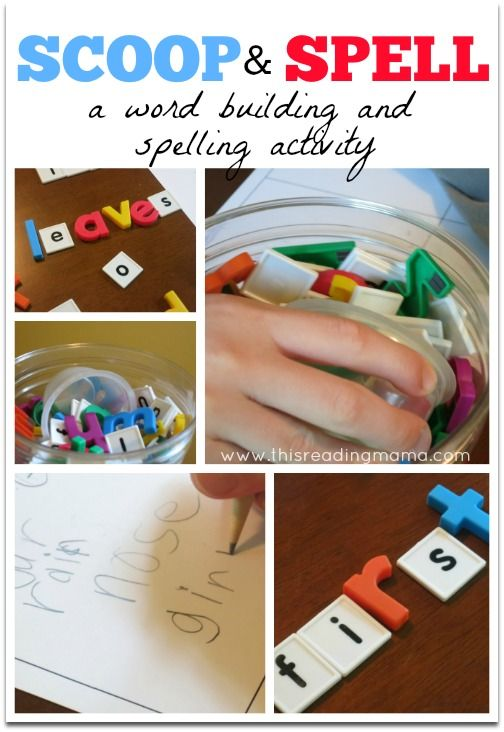 Scoop and Spell- a word building and spelling activity | This Reading Mama