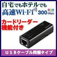 【送料無料】カードリーダー付き300Mbps無線LANポータブルルーター:WRH-300CRBK[ELECOM(エレコム)]【税込2160円以上で送料無料】:楽天