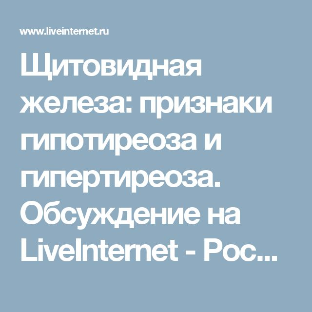 Щитовидная железа: признаки гипотиреоза и гипертиреоза. Обсуждение на LiveInternet - Российский Сервис Онлайн-Дневников