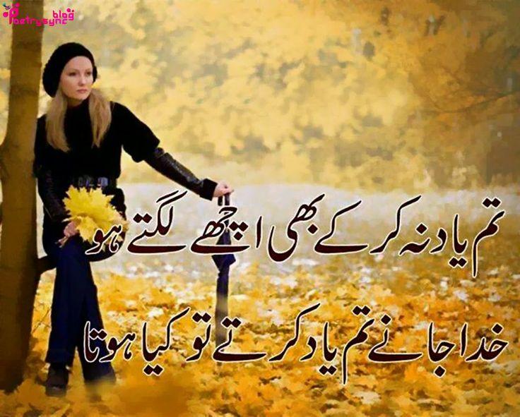 Poetry: Sad Poetry Images in Urdu about Love | Missing | Yaad