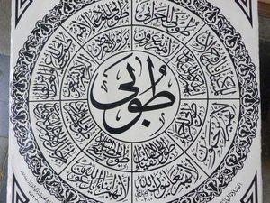 :::: ✿⊱╮☼ ☾ PINTEREST.COM christiancross ☀❤•♥•* ::::Les Béatitudes  texte des Évangiles en calligraphie arabe