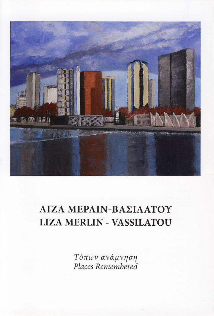 Λίζα Μέρλιν Βασιλάτου - Τόπων ανάμνηση (ΠΕΡΙτεχνών Καρτέρης / 2016)