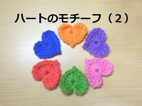 かぎ編みの小さなハートのモチーフ(2):How to Crochet Heart Motif - YouTube