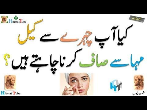 face beauty tips skin acne treatment skin acne h…