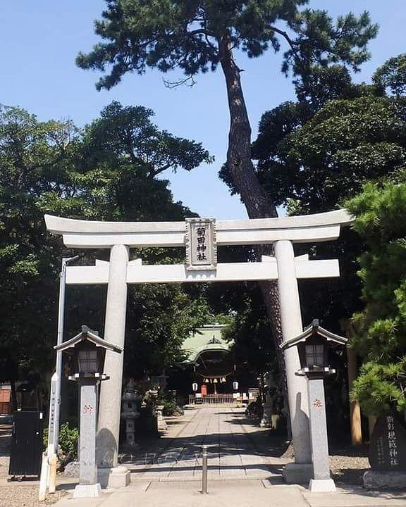 御朱印 菊田 神社
