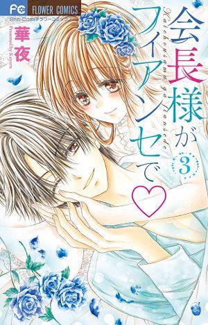 After School; Love Band 3. Genre: Romance. Age: 15+  (http://www.mangaguide.de