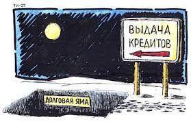 Долговая яма — Стратегия выхода - http://bestofferforyou.ru/dolg-iama/