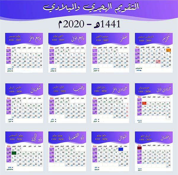 Free Printable 2020 Monthly Calendar Pdf بالعربي نتعلم Calendar Template Calendar Pdf Monthly Calendar Template
