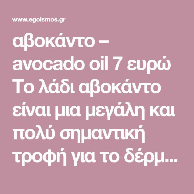 αβοκάντο – avocado oil 7 ευρώ Το λάδι αβοκάντο είναι μια μεγάλη και πολύ σημαντική τροφή για το δέρμα. Έχει εξαίσιες και πολύτιμες αντιγηραντικές ιδιό...