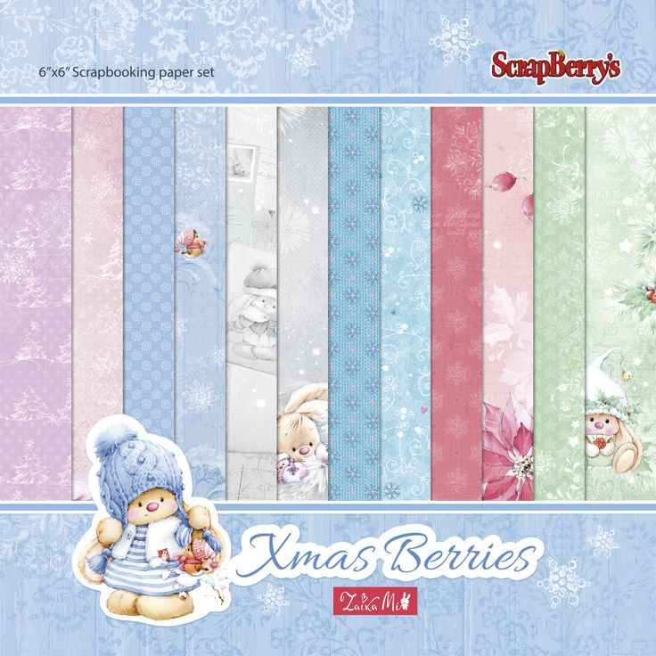 ScrapBerry's: Xmas Berries paper collection set; designed by Marina Fedotowa