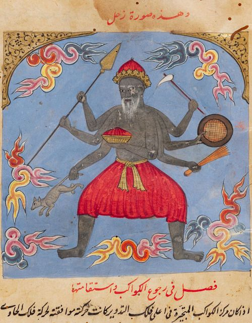 Manuscript of the 'Aja'ib al-makhluqat (Wonders of Creation) of Qazwini, with 253 paintings : manuscript, c.1650-1700. Harvard Art Musem