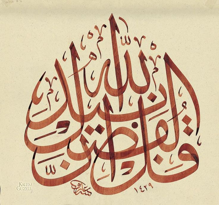17 Best Images About Calligraphy On Pinterest Iran