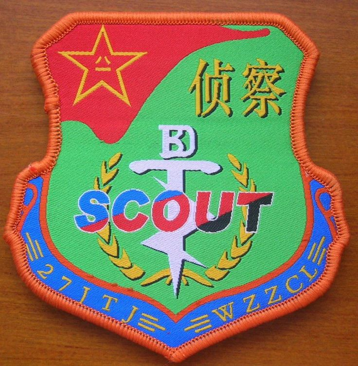 China PLA 27th Army Special Forces Scout Patch