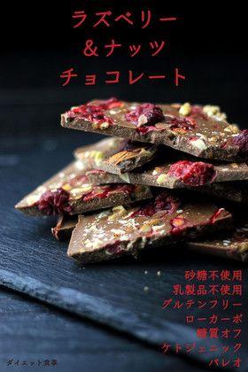 ラズベリーのチョコレート(糖質オフ)