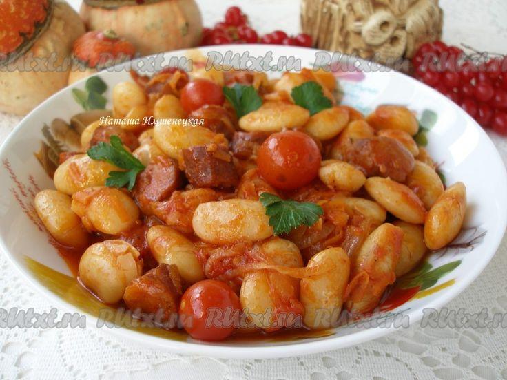 """Белая фасоль в томатном соусе (с """"Охотничьими"""" колбасками)"""