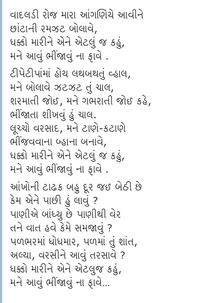 essay on garvi gujarat in gujarati language