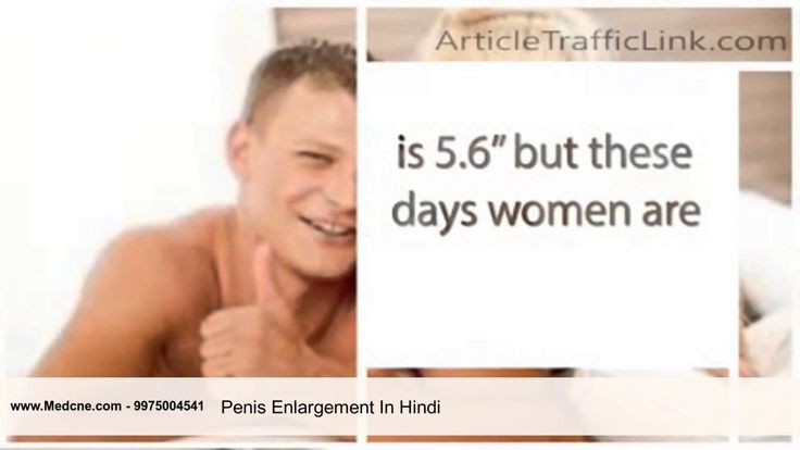 Penis Enlargement In Hindi