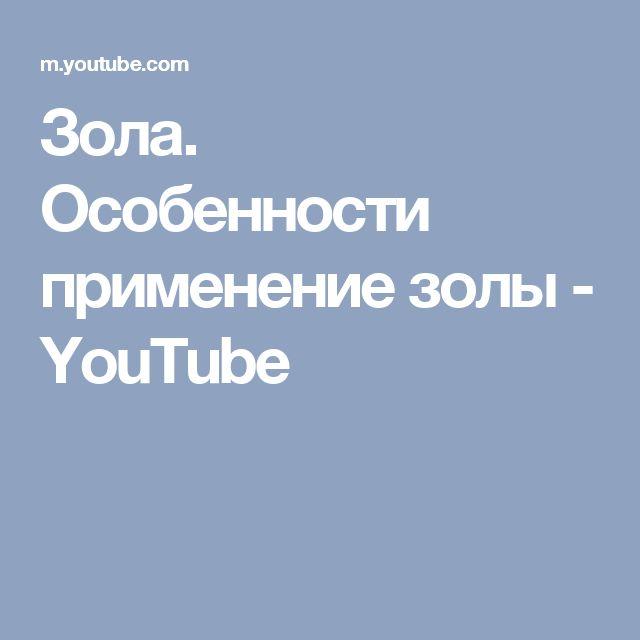Зола. Особенности применение золы - YouTube