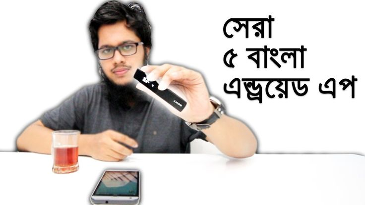 Top 5 Bangla Android Apps ! Presenting top 5 bangla android apps ! By me szsifat. This is a list video of top bangla android apps in 2017. This top list isn't generated by any survey it's totally just my own opinion. You may find more best android apps in playstore but these are my top apps 2017. In playstore you will find tons of android apps. But all aren't qualitiful. But those android apps are showing by me are all first class. Check the top 5 android apps: #1 অরথপরণ নময (সলত) শবদসহ…