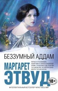 Беззумный Аддам — Маргарет Этвуд